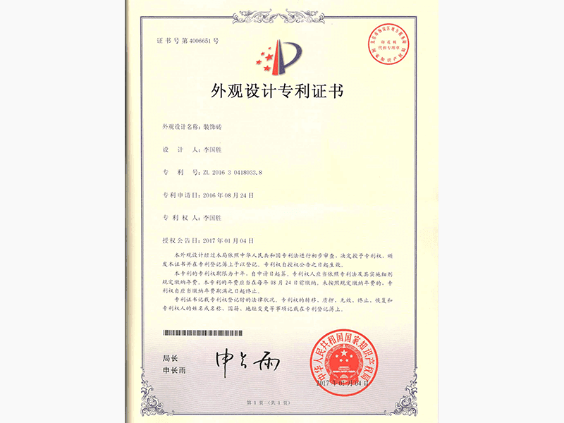 Patent of UTILITY MODEL-a